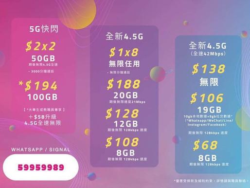 3香港🇭🇰 3香港🇭🇰 3香港🇭🇰 激安價錢⭐️優質體驗✨  點擊以下連結登記轉台👇 Signal🇭🇰: 59959989
