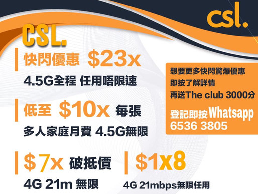 💥💥CSL 全網獨家轉台優惠 最新一期暗盤優惠出招!!!🔥快閃優惠$138 4G 42Mbps真無限任用!!4.5G無憂全速至低價(原價$2x8) 😉😉4G限速無限低至$78🔥🔥現時驚喜