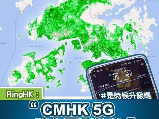 中國移動內部快閃優惠 最新5G計劃月費優惠低至$128👍👍👍 實踐全民5G 📶 攜號轉台所有計劃豁免$18隧道牌照費及行政費 續約客戶亦可查詢🙀 另設有最新家居寬頻月費優惠 免安裝費真正獨享
