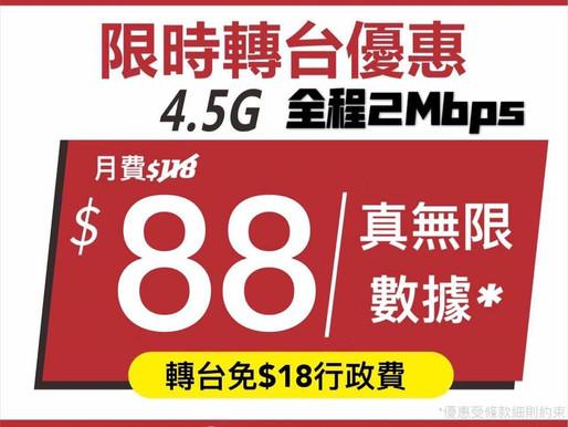 🔥全速4.5G限時轉台優惠🔥  ☀️熱賣優惠精選☀️ 🅰️4.5G 真無限全程2Mbps👑 全程2Mb 不再跌速 🌟$88月費計劃 🌟2000分鐘通話 🌟無限數據 ✅轉台免18行政費