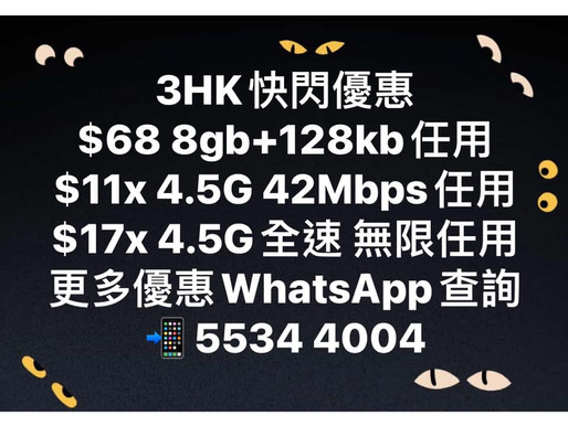 「3HK」最新限時優惠‼️ 限轉台同新號碼✅  特設一對一到會簽約✅ 為你提供最貼心服務❤️ ⬇️點擊以下Link可隨時隨地聯絡我