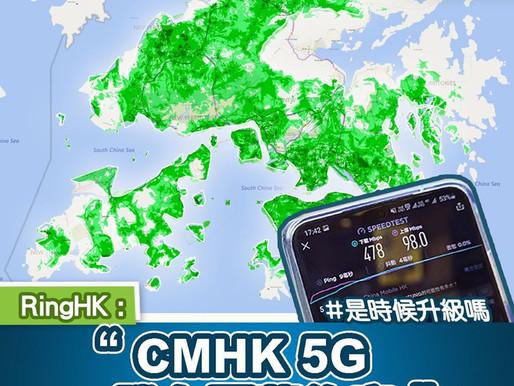 中國移動內部快閃優惠 全速4.5G無限上網$168,送2GB大灣區數據 學園限定計劃 最新5G計劃月費優惠低至$158  另設有最新家居寬頻月費優惠 免安裝費真正獨享光纖 所有優惠計劃隨時會停