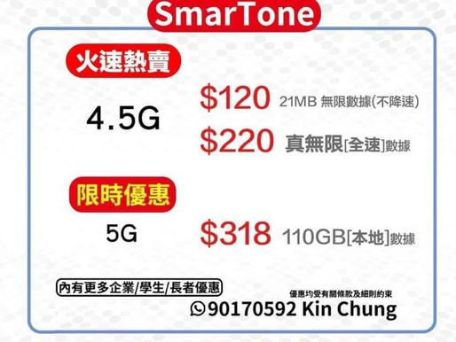 🏆SmarTone 最新4.5 📶5g 📶轉台優惠🚀‼️ 🚇🚈想在地鐵上網暢通無阻🚈🚇 📶選用SmarTone優質網絡📶 🔥即時報價🔥歡迎查詢🔥售後服務🔥各區上門簽約🔥