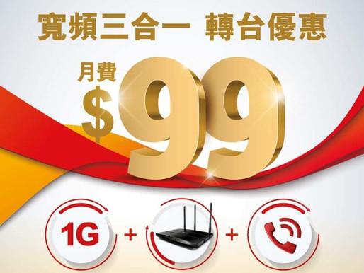HGC寬頻優惠:  簡單直接爽快報價 不同屋苑有不同覆蓋