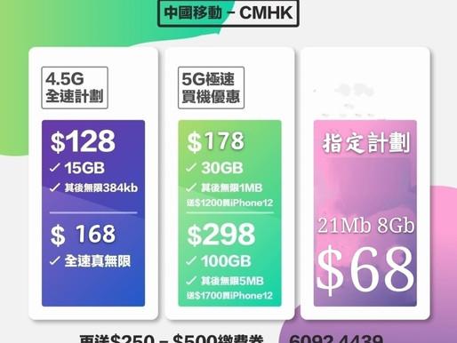中國移動CMHK月費優惠計劃  🔥5G $158起 送旗艦機優惠$1200~3200🔥 🔥4.5G 15gb+限速任用低至$108🔥 💥4.5G 全速任用低至154💥 💥指定優惠計劃回贈
