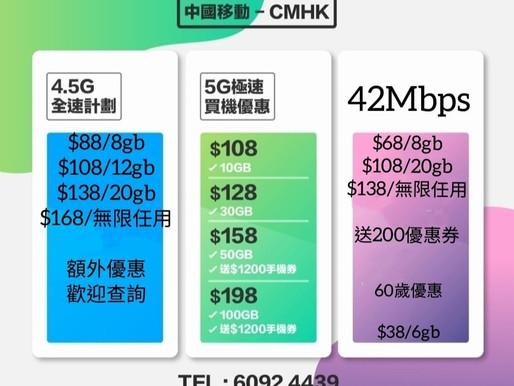 中國移動CMHK月費優惠計劃 🔥所有手機折扣券可購買iphone 13系列 🔥 🔥5G 30gb低至$128(再有優惠)🔥 💥4.5G 全速任用低至168(再有優惠)💥 💥指定計劃月費優