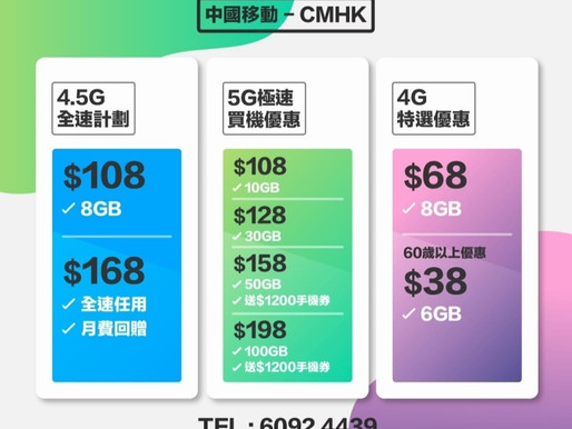 中國移動CMHK月費優惠計劃 🔥5G $108起 額外優惠歡迎查詢 🔥 🔥5G 30gb低至$128(再有優惠)🔥 💥4.5G 全速任用低至168(再有優惠)💥 💥指定計劃月費優惠回贈