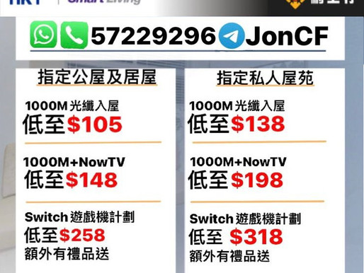 【網上行 Netvigator | 全新優惠】  -首間10Gbps光纖網路供應商 -HKT 固網電話 可供支援平安鐘 -Now電視頻道組合獨家播放節目