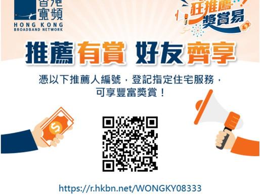 而家轉嚟香港寬頻,以低至$158月費享用光纖寬頻!只要經我推薦你使用住宅服務,你就可以得到高達$200賬額回贈 及 高達$200 網購平台電子現金券!登記商業服務,亦可賺取豐富賬額回贈!