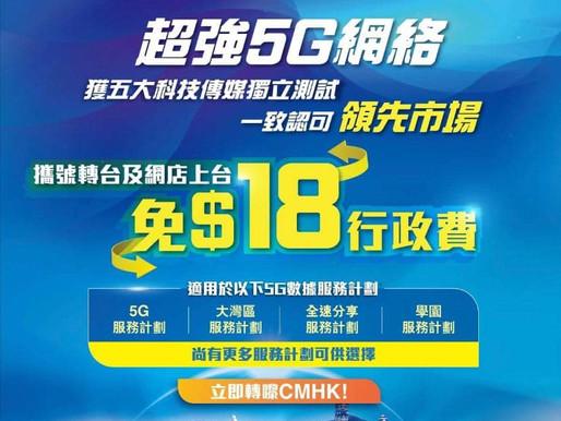 💥中國移動香港📶🌀5G📶 4.5G📶4G🌃 ✍️轉台 上台 新客 舊客 家庭計劃 首選✨  🌟限時最新5G月費低至$158 另外加送$1200手機卷 可購買指定型號5G手機 送完即止