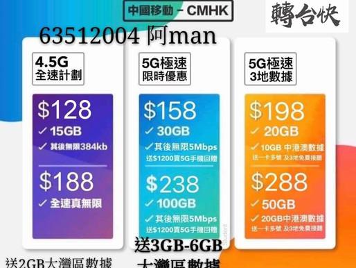 中國移動4.5G/5G特惠月費優惠  4.5G $168本地任用+2GB大灣區數據 5G $178 30GB+3GB大灣區數據 4.5G $128本地+2GB大灣區數據