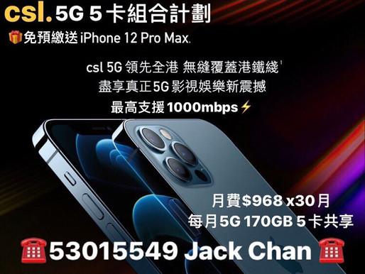 (送iPhone 12 Pro Max 256GB) csl. / 5G / 5卡組合計劃 (⚡️最高支援1GBPS網速) 🎁免預繳禮品: iPhone 12 Pro Max 256GB