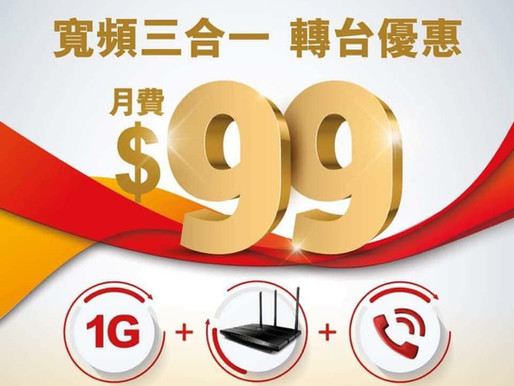 HGC寬頻優惠  簡單直接爽快報價 不同屋苑有不同覆蓋  公居屋 100m -1000m $69-$89