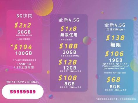 3香港🇭🇰 3香港🇭🇰 3香港🇭🇰  激安價錢⭐️優質體驗✨ 點擊以下連結登記轉台👇 ♠️ 全新5G快閃月費 ♠️ 🌟 5G室內寬頻計劃🌟