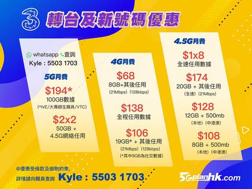 「3HK」最新限時優惠  歡迎查詢 價錢做到你滿意 🏆「3HK」邁向新時代🚀🚀 最新抵玩月費優惠詳情🔥🔥🚀🚀