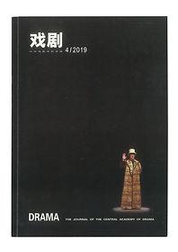 戯劇2019/4.jpg