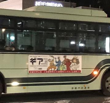 京都の市バスに「ギア」の広告.jpg
