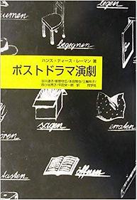 ポストドラマ演劇表紙2.jpg