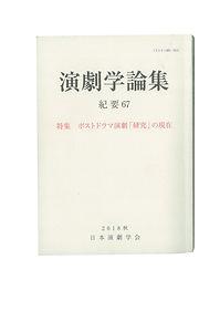 演劇学論集67号.jpg