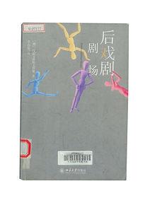 後戯劇劇場初版.jpg