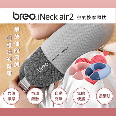 【用心呵護你的TA - breo iNeck air2 充氣按摩頸枕】