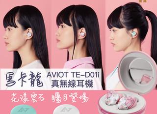 【日本AVIOT TE-D01i 馬卡龍真無線耳機–💙矚目登場❤】