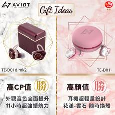 【給他/她的聖誕禮物- AVIOT真無線耳機】
