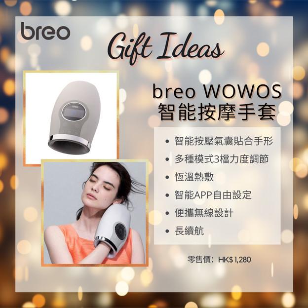 【送禮之選:溫暖手心傳遞愛 - breo WOWOS 智能按摩手套】