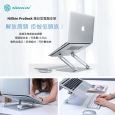 Home Office 必備| Nillkin ProDesk 鋁合金筆記型電腦支架