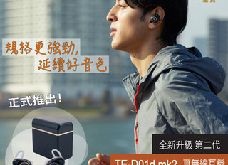 【AVIOT TE-D01d mk2真無線耳機,規格更強勁,延續好音色】