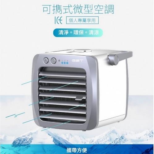 台灣G2T-ICE 可攜式負離子微型冷氣