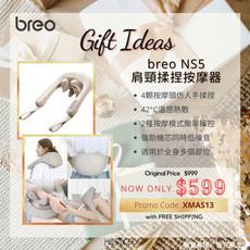 【breo NS5肩頸揉捏按摩器 - 一機多用,強勁機芯解放你疲勞的肩頸~ 聖誕驚喜價$599】