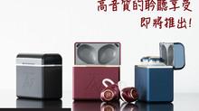 【日本熱賣 AVIOT TE-D01d mk2 真無線耳機 - 即將抵港】