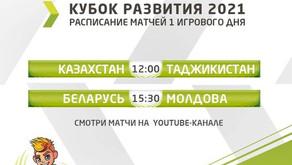 """U17 / Belarus – Moldova, la turneul """"Cupa Dezvoltării"""""""