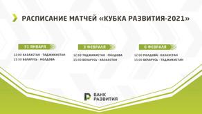 """Programul meciurilor turneului """"Cupa Dezvoltării-2021"""""""