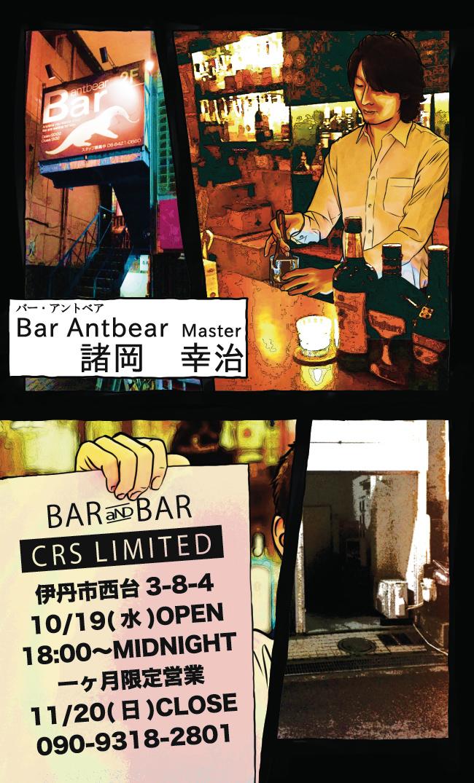 Bar Antbear