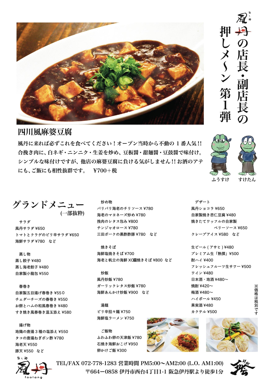 旨し酒 風丹〜footang〜