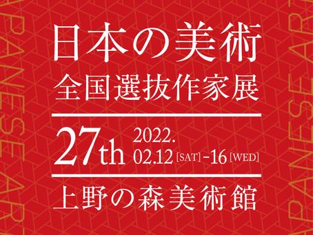 上野の森美術館に出展します