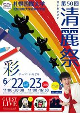 札幌国際大学 学校祭