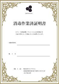 セルプライム証明_01.png