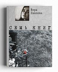 Семь книг