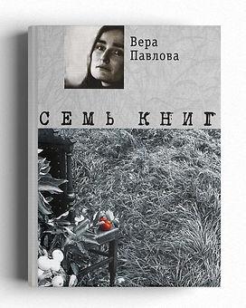 2011 Семь книг