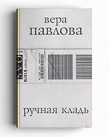2006 Ручная кладь