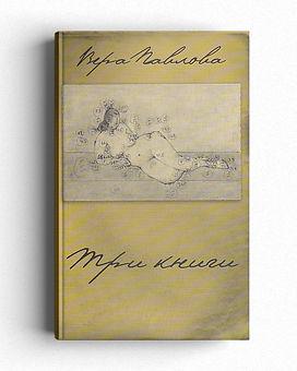 2007 Три книги