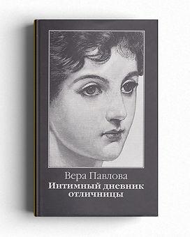 2000 Интимный дневник отличницы