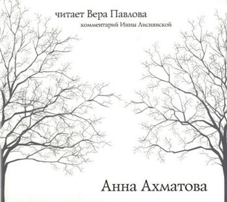 ahmatova_vera_pavlova_small350.jpg
