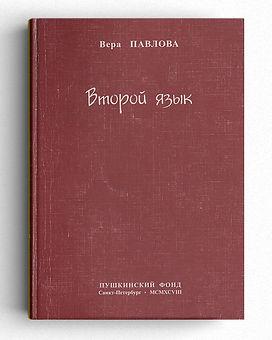 1998 Второй язык
