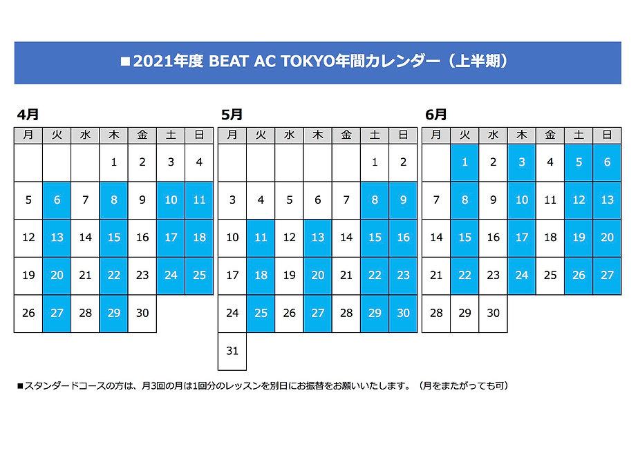2021年度カレンダー(4~6月).jpg