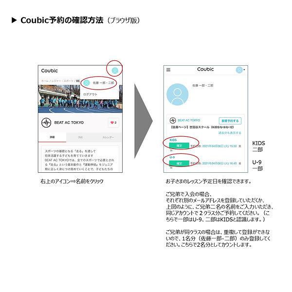 (HP掲載用)Coubic予約の確認方法.jpg