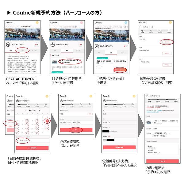(HP掲載用)Coubic新規予約方法.jpg